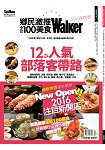 鄉民激推100美食Walker 角川Magazine34