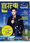 宜花東Walker -角川Magazine 35