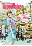 Taipei Walker月刊1月2017第237期