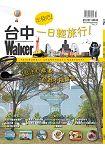 台中Walker 角川Magazine No.37