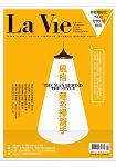 La Vie 漂亮 4月2017第 156期