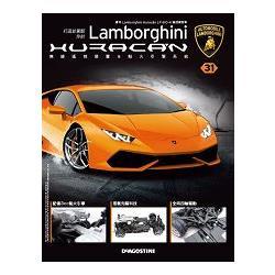 藍寶堅尼颶風遙控模型車(Lamborghini Huracan)2017第31期