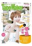 Taipei Walker月刊7月2017第243期