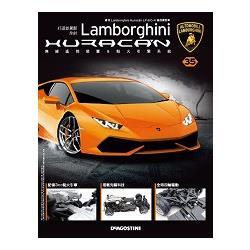 藍寶堅尼颶風遙控模型車(Lamborghini Huracan)2017第35期