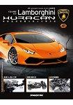 藍寶堅尼颶風遙控模型車(Lamborghini Huracan)2017第41期
