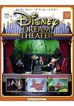 Disney Dream Theater迪士尼夢幻劇場2017第35期
