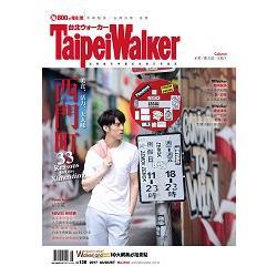 Taipei Walker月刊8月2017第244期