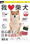HOT PETS系列:我愛柴犬