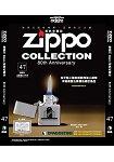 Zippo經典收藏誌2017第47期