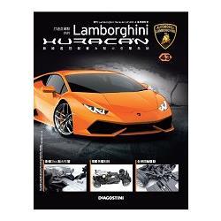 藍寶堅尼颶風遙控模型車(Lamborghini Huracan)2017第43期