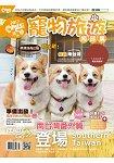 HOT PETS系列:寵物旅遊南部篇