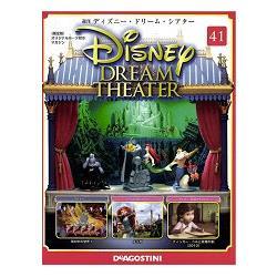 Disney Dream Theater迪士尼夢幻劇場2017第41期