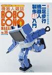 ROBOCON-機器人雜誌201736
