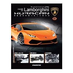 藍寶堅尼颶風遙控模型車(Lamborghini Huracan)2017第51期