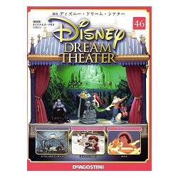 Disney Dream Theater迪士尼夢幻劇場2017第46期