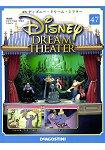 Disney Dream Theater迪士尼夢幻劇場2017第47期