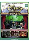 Disney Dream Theater迪士尼夢幻劇場2017第49期