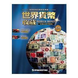 世界貨幣收藏2017第69期