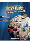 世界貨幣收藏2017第70期