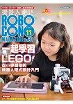 ROBOCON-機器人雜誌201737