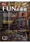 FUN心旅宿50+ -今周刊特刊系列