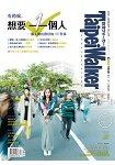 Taipei Walker月刊1月2018第249期