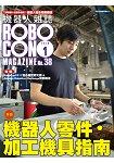 ROBOCON-機器人雜誌201838