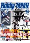 HOBBY JAPAN 國際中文版201802