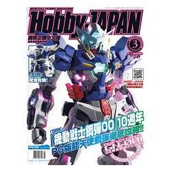 HOBBY JAPAN國際中文版201803