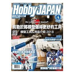 HOBBY JAPAN國際中文版201804