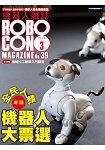 ROBOCON-機器人雜誌201839