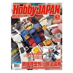 HOBBY JAPAN 國際中文版201805