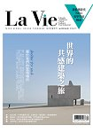La Vie漂亮4月2018第168期