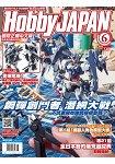 HOBBY JAPAN國際中文版201806