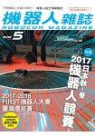 ROBOCON-機器人雜誌201840