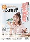 Taipei Walker月刊7月2018第255期