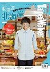 Taipei Walker月刊8月2018第256期