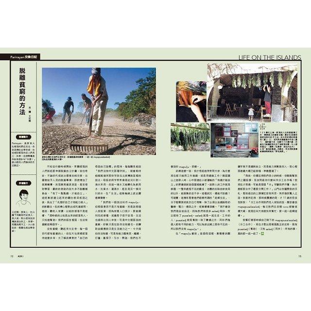AGRI鄉間小路9月2018第44卷9期