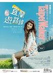 Taipei Walker月刊9月2018第257期