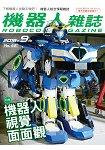 ROBOCON-機器人雜誌201842