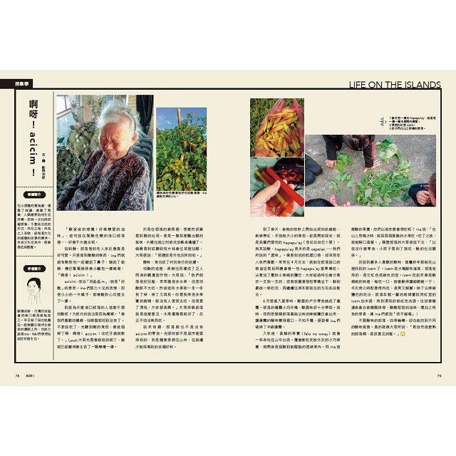 AGRI鄉間小路11月2018第44卷11期