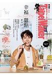 Taipei Walker月刊10月2018第258期-封面人物陳勢安