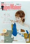 Taipei Walker月刊10月2018第258期-封面人物朱俐靜