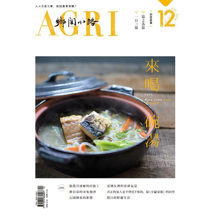AGRI鄉間小路12月2018第44卷12期