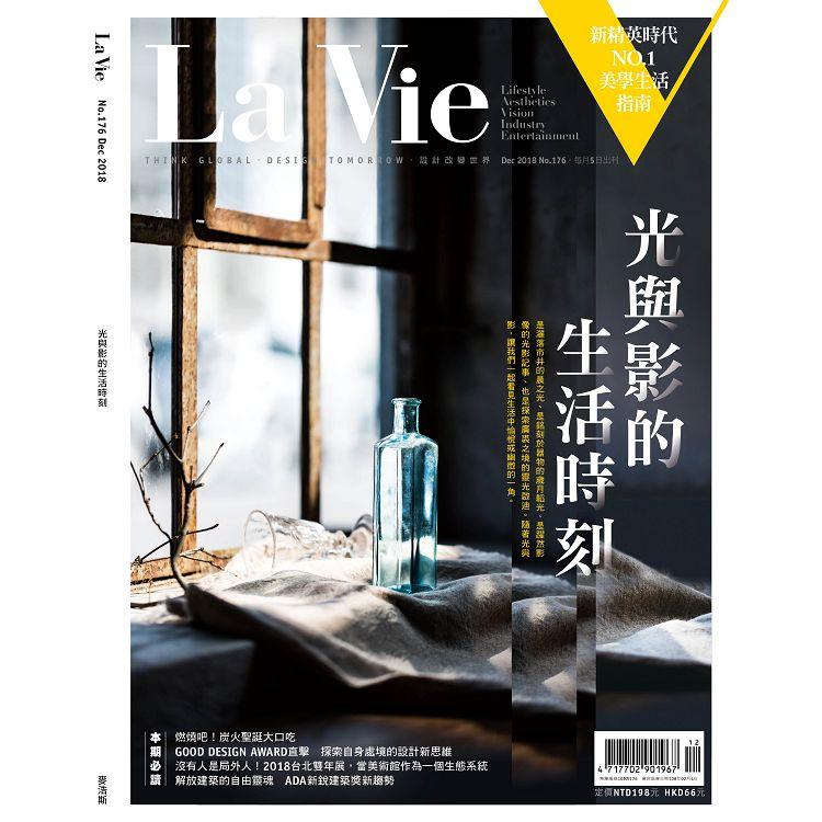 La Vie漂亮12月2018第176期