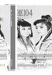 幸運雜誌1月2019第104期