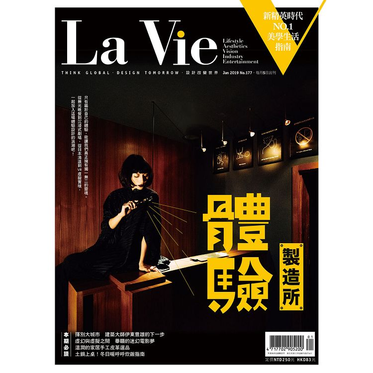 La Vie漂亮1月2019第177期