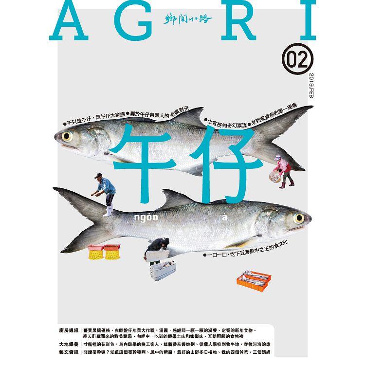 AGRI鄉間小路2月2019第45卷2期