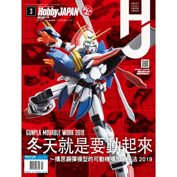 HOBBY JAPAN國際中文版201903