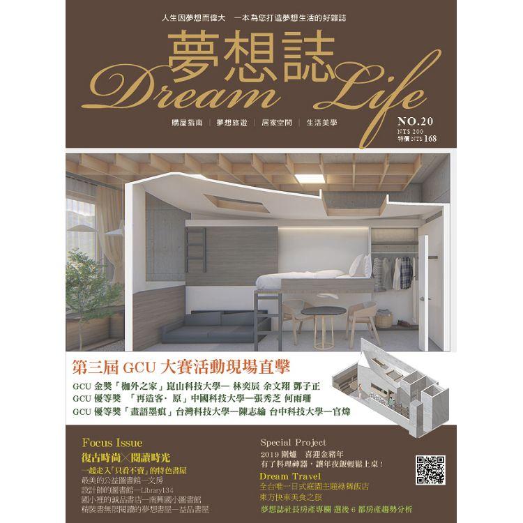 Dream Life夢想誌2019第20期